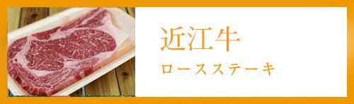 飛騨牛ロースステーキ